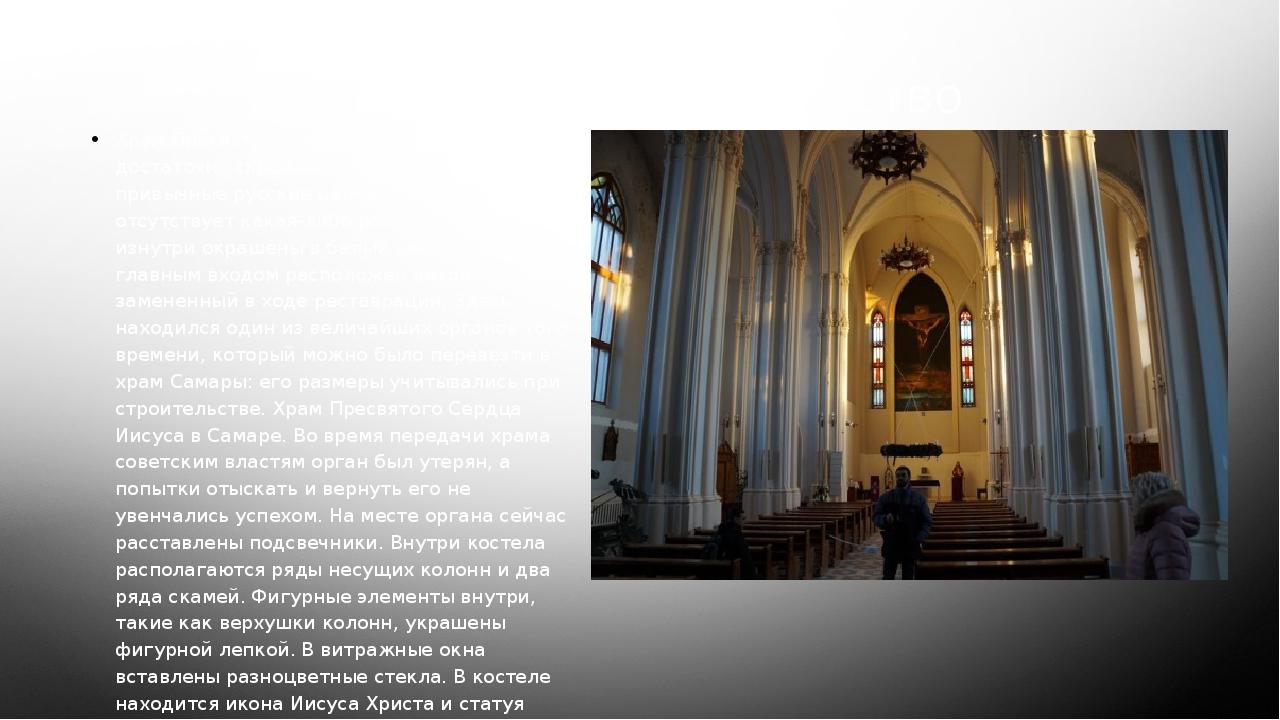 iv. Внутреннее убранство Храм Пресвятого Сердца Иисуса внутри достаточно скро...