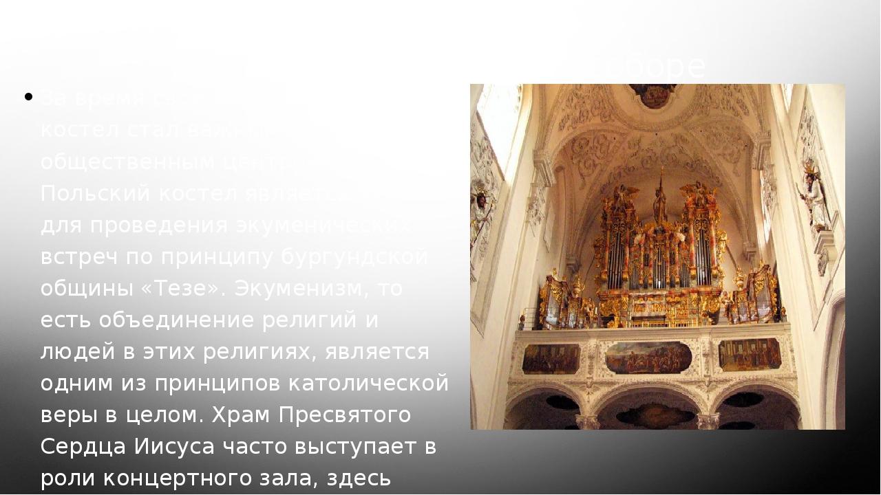 V Интересные факты о соборе За время своего существования костел стал важным...