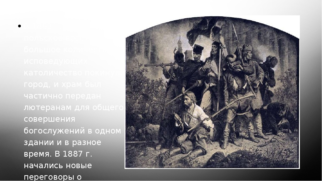 В 1863 г. началось польское восстание: большое количество исповедующих католи...