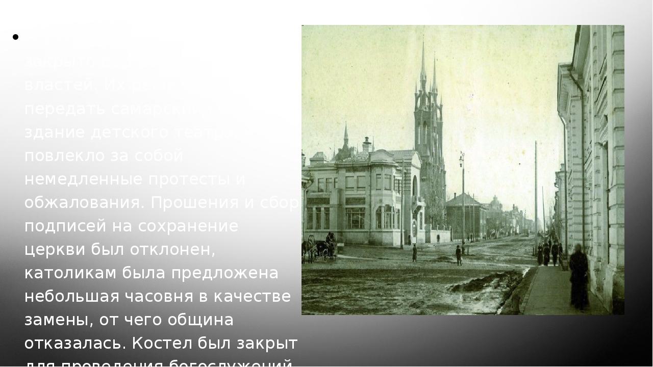 В 1930 г. здание костела было закрыто под давлением властей. Их решением было...