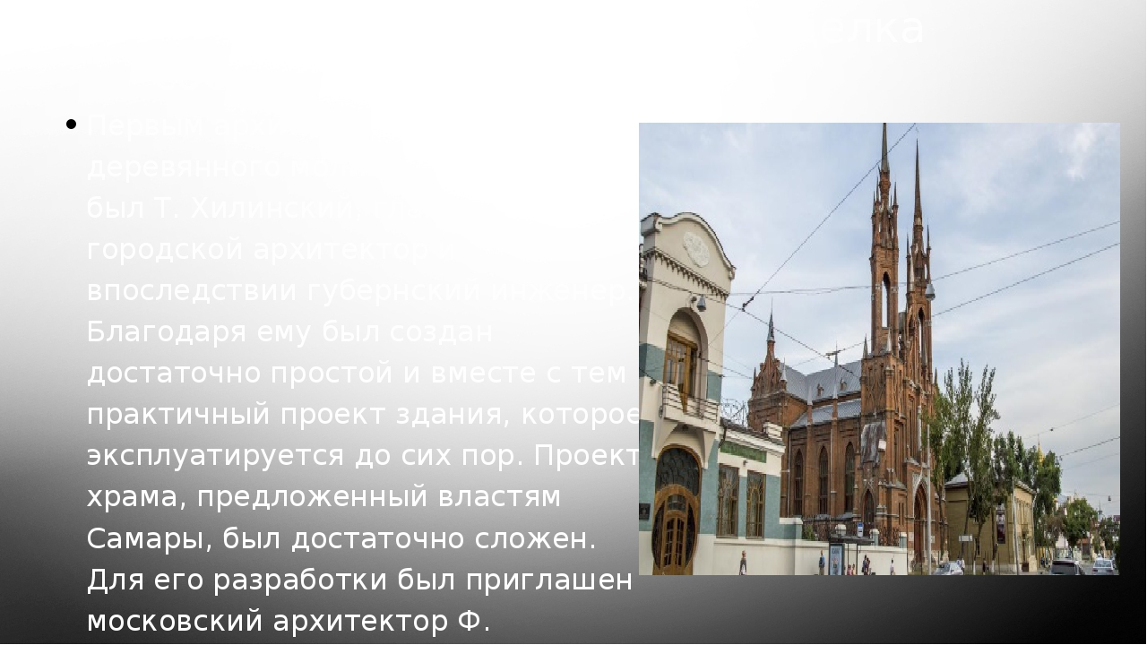 Ii. Архитектор и внешняя отделка собора Первым архитектором и строителем дере...