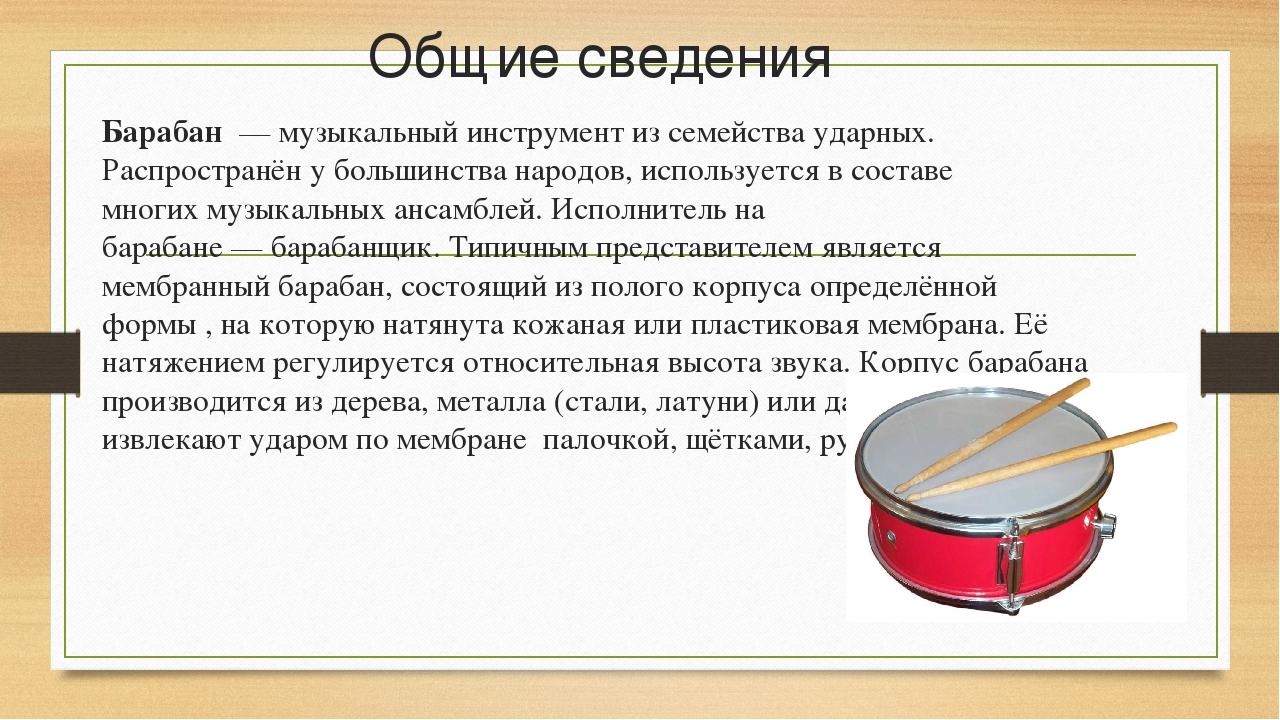 также барабан картинка с описанием характеризуется грамматическими