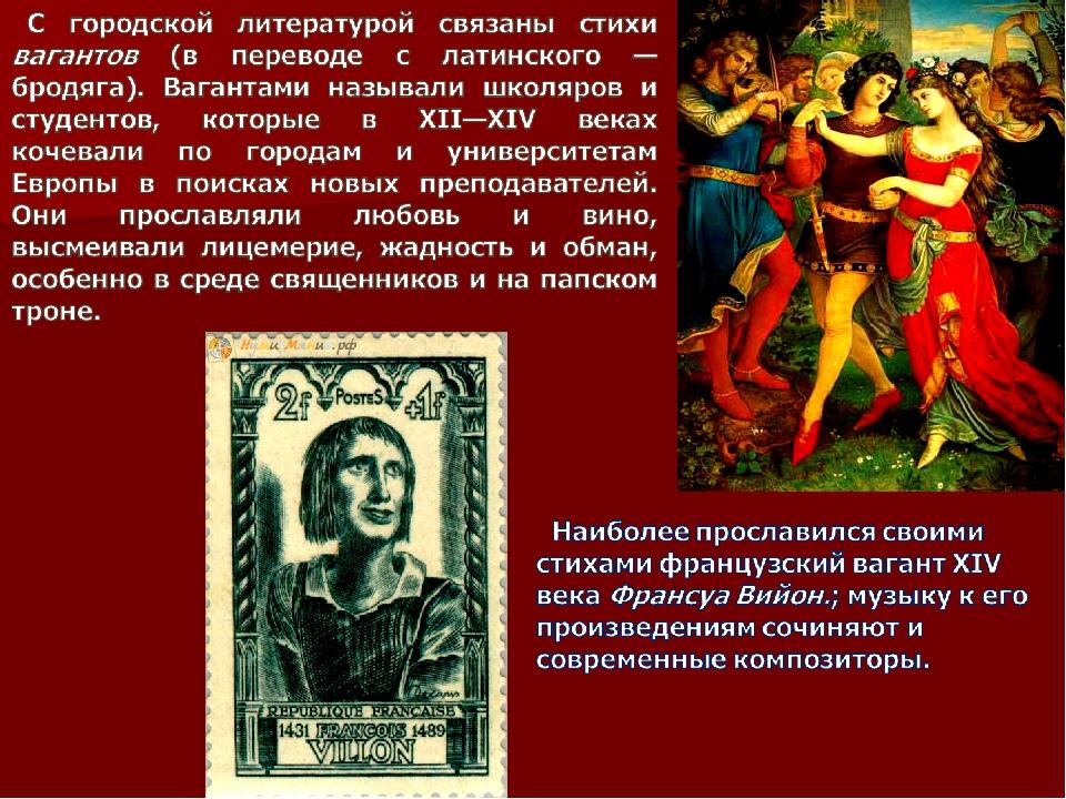 для постер по истории литература в средние века первый
