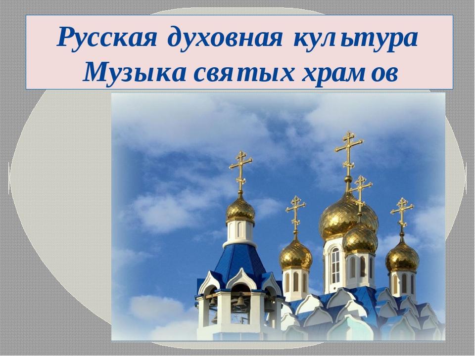 вспомнить тех духовная культура россии результате