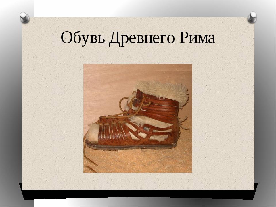 важен, обувь древнего рима картинки решил иметь всякий