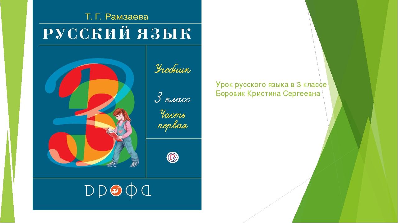Урок русского языка в 3 классе Боровик Кристина Сергеевна