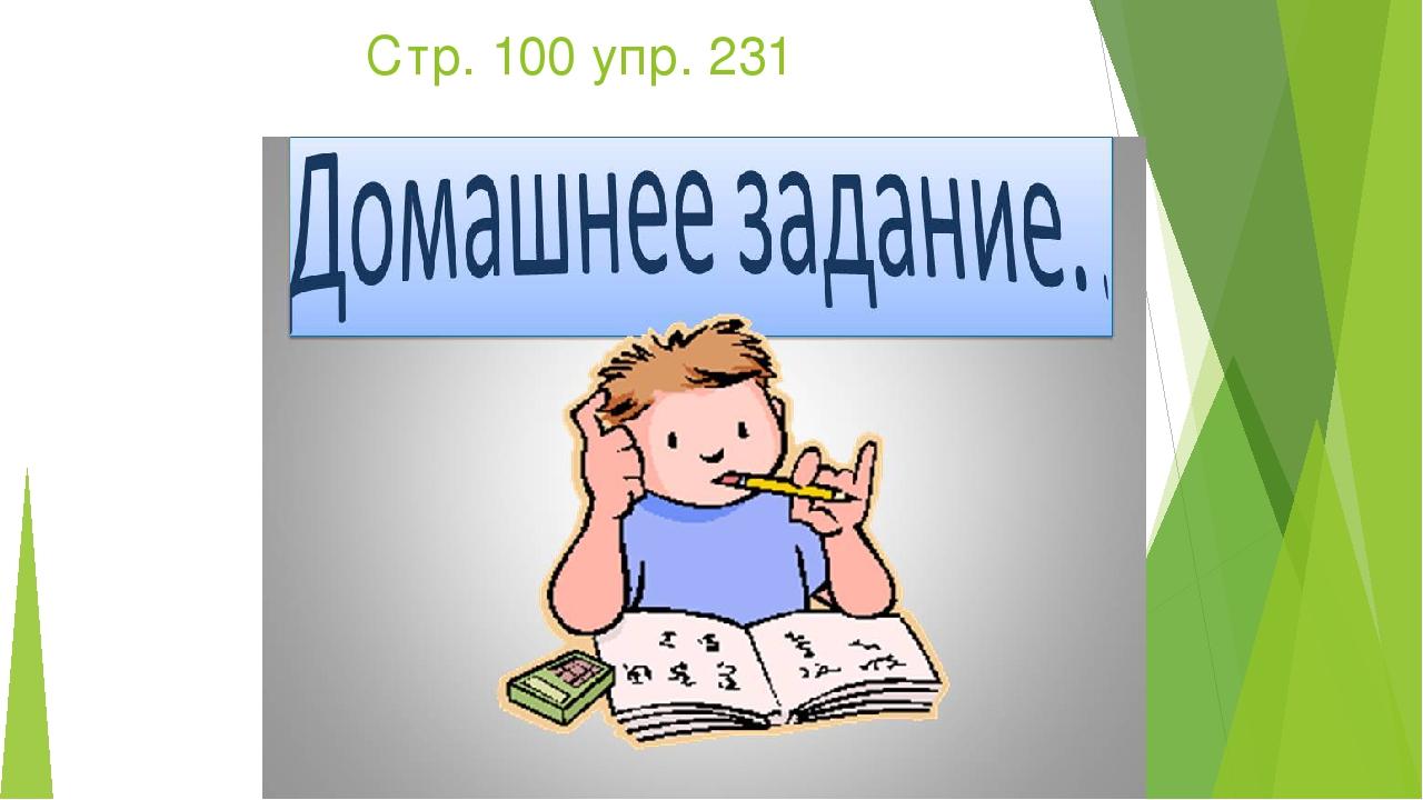 Стр. 100 упр. 231
