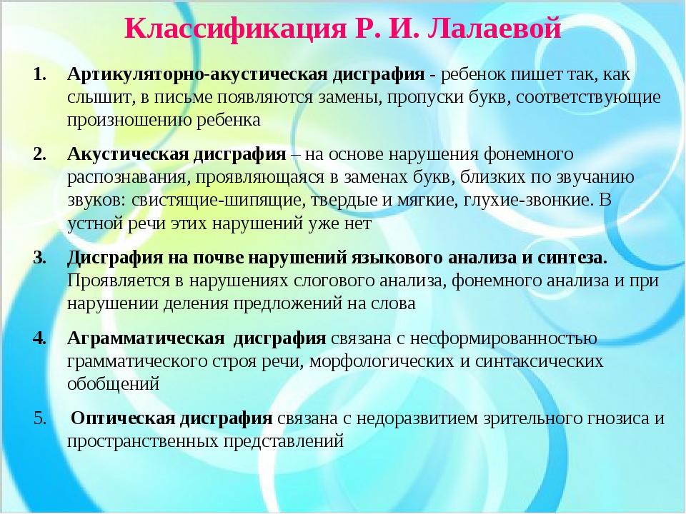Классификация Р. И. Лалаевой Артикуляторно-акустическая дисграфия - ребенок п...
