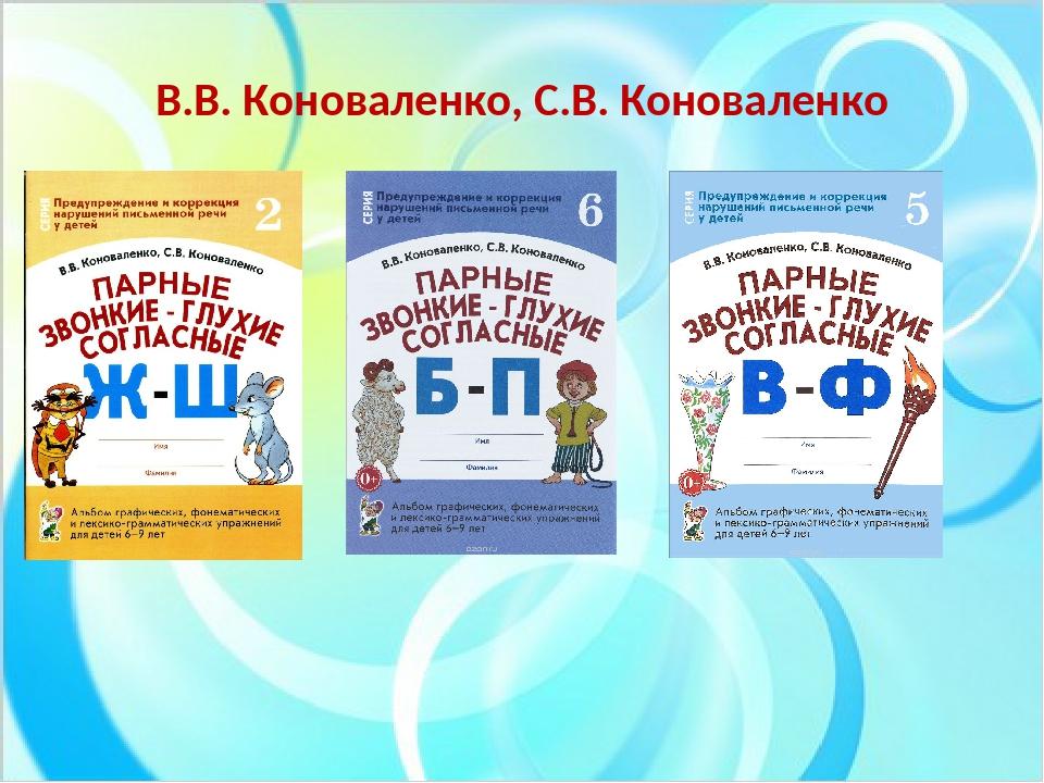 В.В. Коноваленко, С.В. Коноваленко