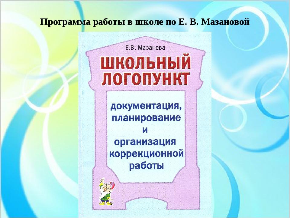 Программа работы в школе по Е. В. Мазановой