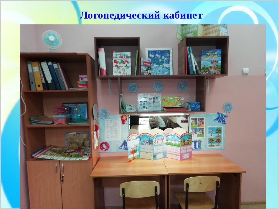 Логопедический кабинет