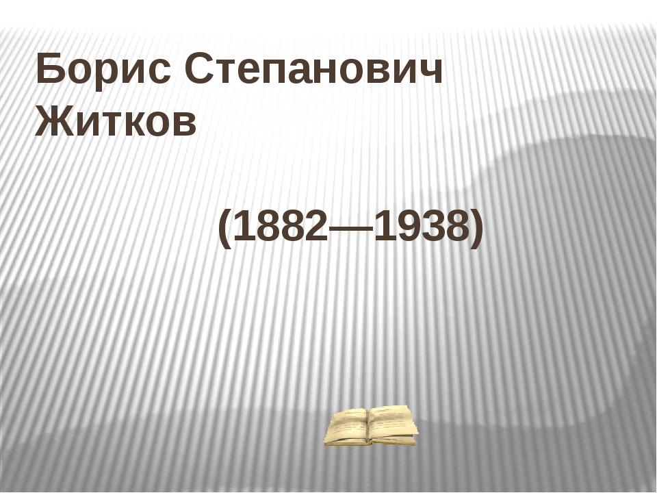 Борис Степанович Житков (1882—1938)