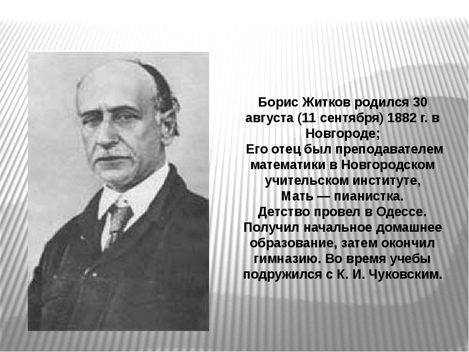 Но вот стать писателем Борис Житков не собирался. Просто он славился среди з...