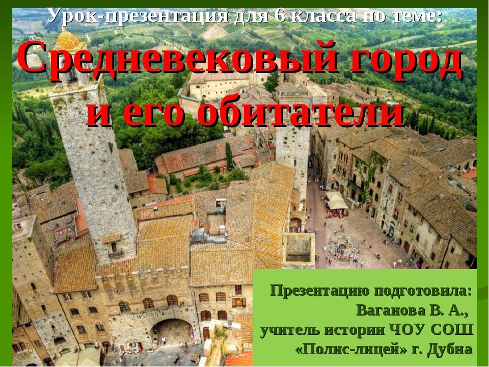 Средневековый город реферат по истории 8669