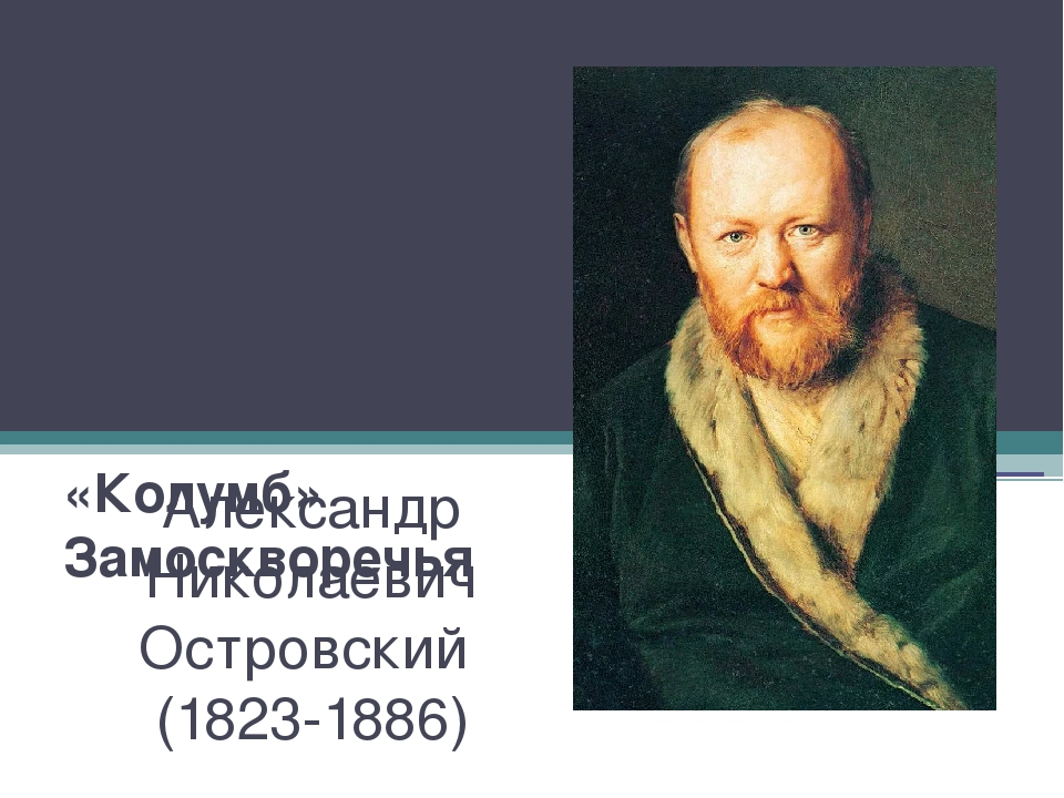 Александр Николаевич Островский (1823-1886) «Колумб» Замоскворечья