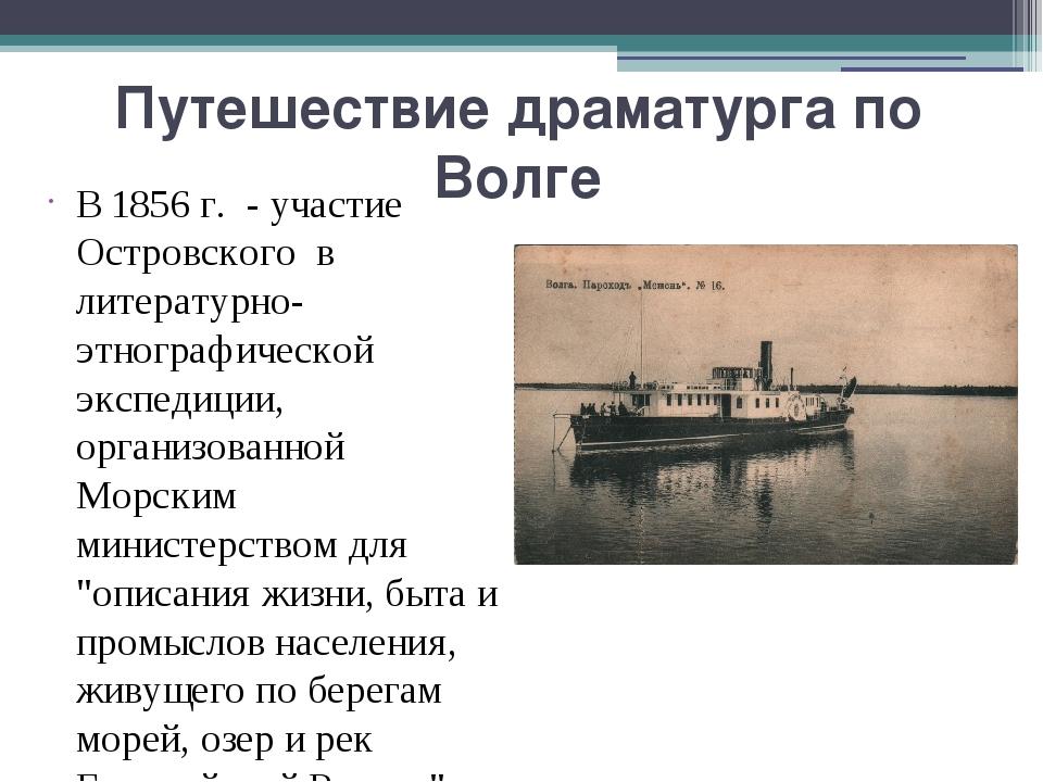 Путешествие драматурга по Волге В 1856 г. - участие Островского в литературно...