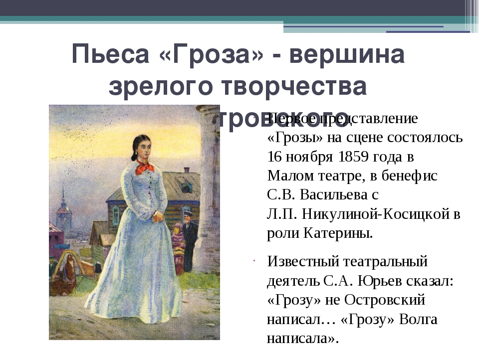 Пьеса «Гроза» - вершина зрелого творчества А.Н.Островского Первое представлен...
