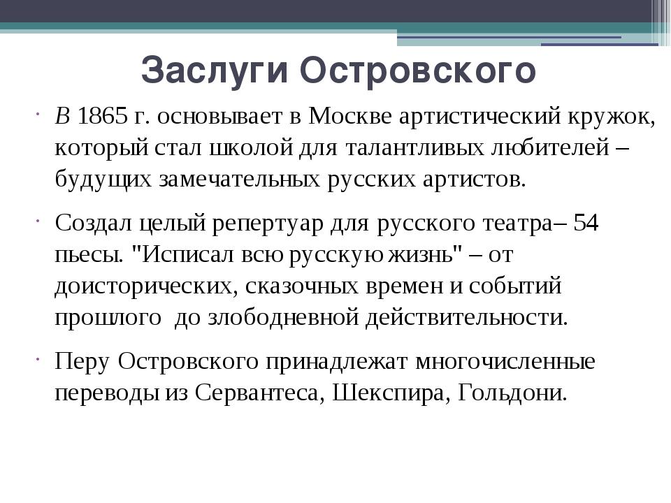 Заслуги Островского В 1865 г. основывает в Москве артистический кружок, котор...
