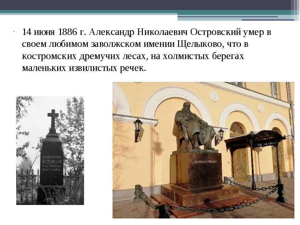 14 июня 1886 г. Александр Николаевич Островский умер в своем любимом заволжс...
