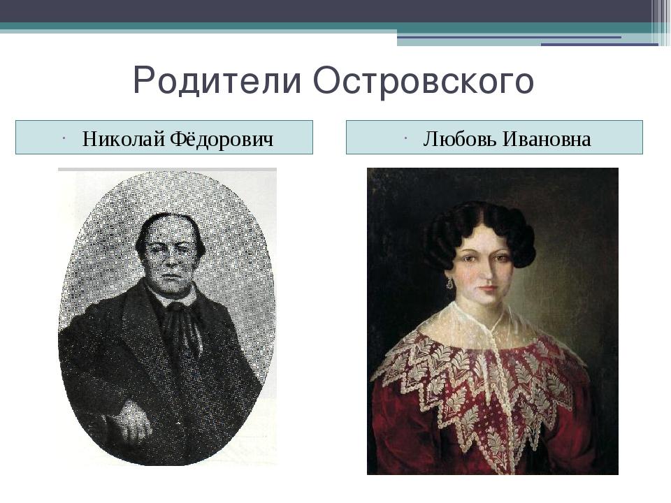 Родители Островского Николай Фёдорович Любовь Ивановна