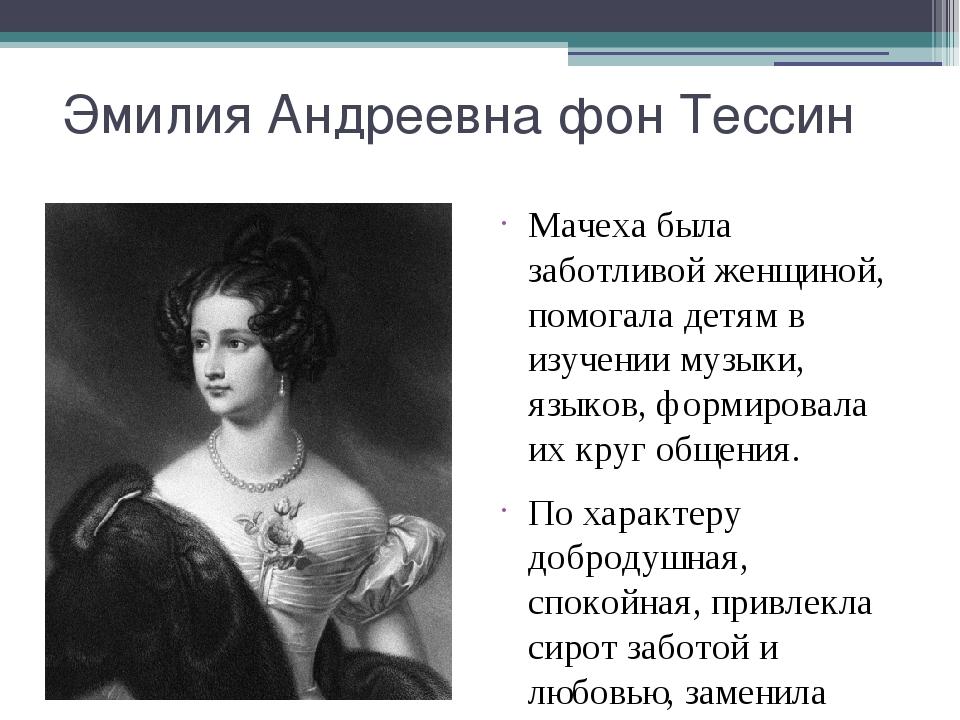 Эмилия Андреевна фон Тессин Мачеха была заботливой женщиной, помогала детям в...