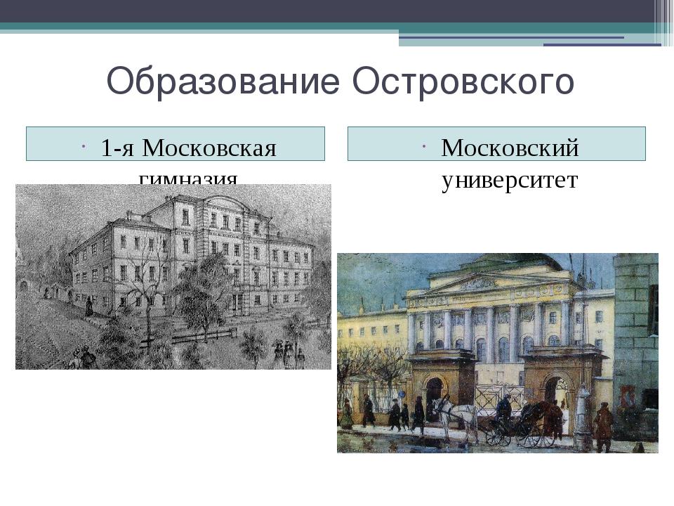 Образование Островского 1-я Московская гимназия Московский университет