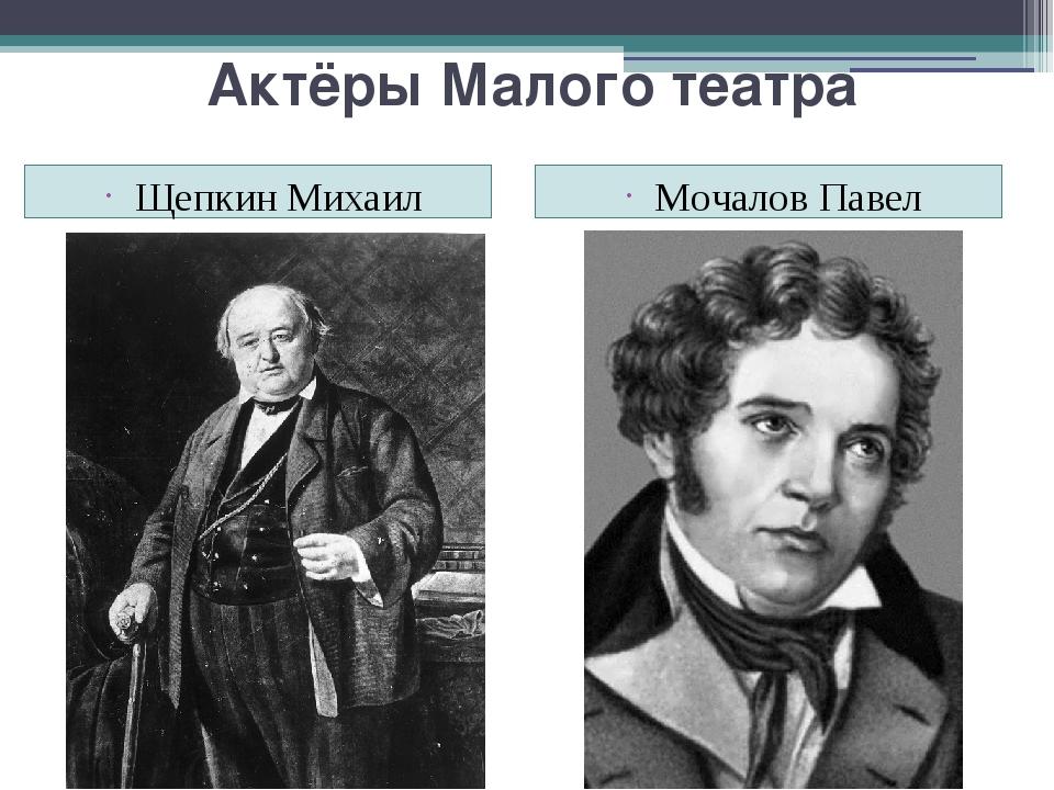 Актёры Малого театра Щепкин Михаил Семёнович Мочалов Павел Степанович