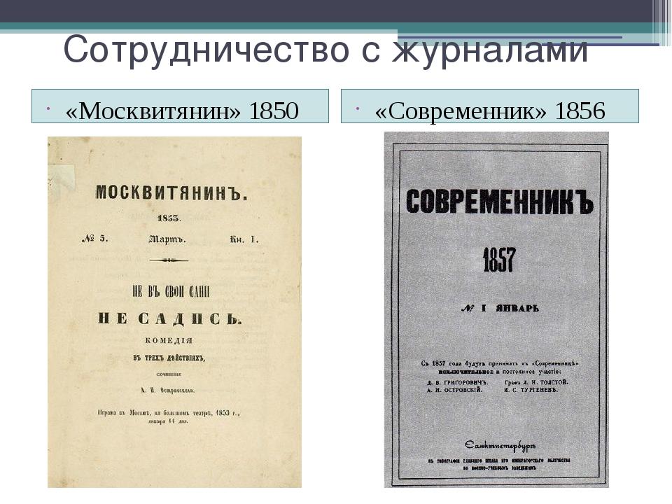 Сотрудничество с журналами «Москвитянин» 1850 «Современник» 1856