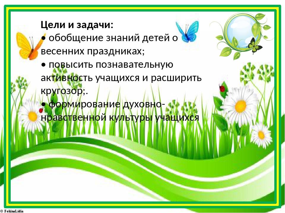 Цели и задачи: • обобщение знаний детей о весенних праздниках; • повысить по...