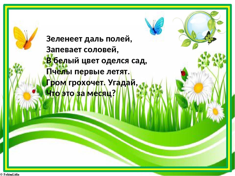 Зеленеет даль полей, Запевает соловей, В белый цвет оделся сад, Пчелы первые...