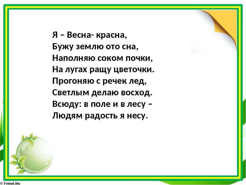 Я – Весна- красна, Бужу землю ото сна, Наполняю соком почки, На лугах ращу цв...