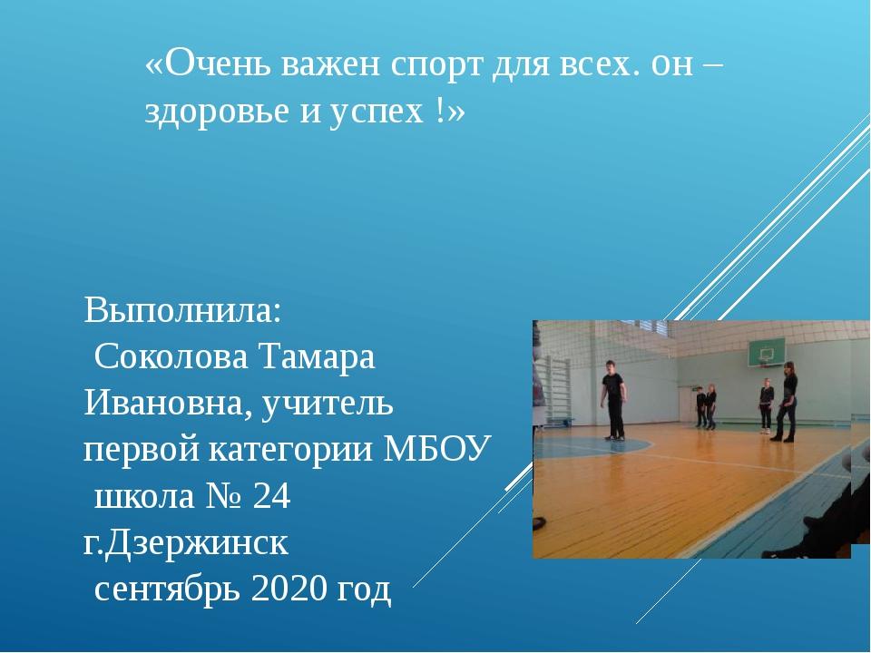 «Очень важен спорт для всех. он – здоровье и успех !» Выполнила: Соколова Там...