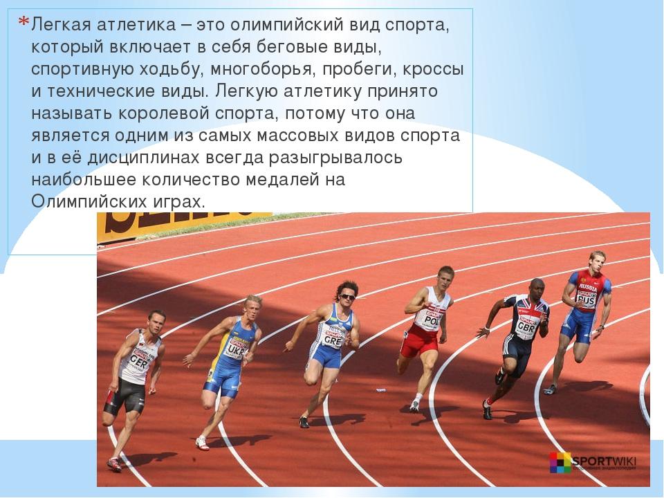 Легкая атлетика – это олимпийский вид спорта, который включает в себя беговые...