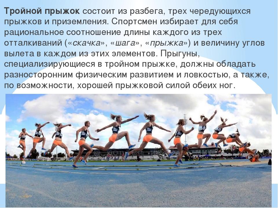 Тройной прыжоксостоит из разбега, трех чередующихся прыжков и приземления. С...