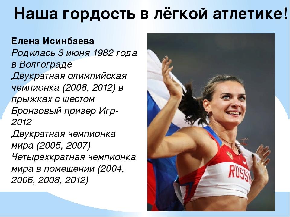 Наша гордость в лёгкой атлетике! Елена Исинбаева Родилась 3 июня 1982 года в...