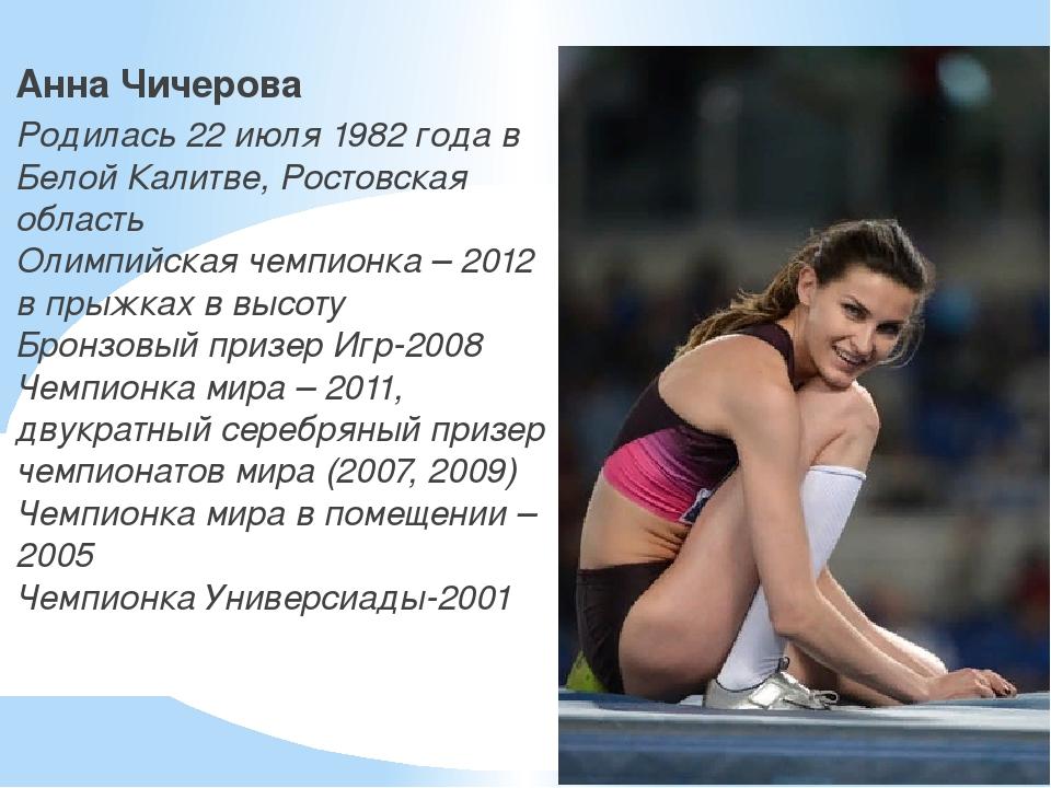 Анна Чичерова Родилась 22 июля 1982 года в Белой Калитве, Ростовская область...