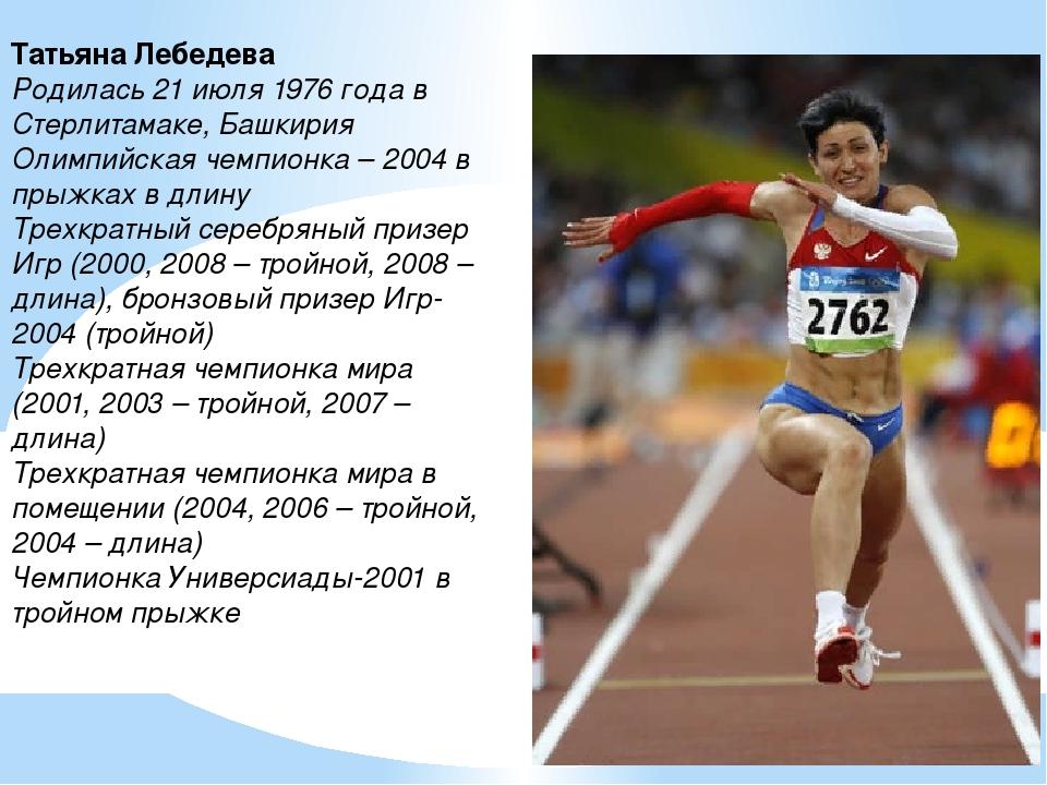 Татьяна Лебедева Родилась 21 июля 1976 года в Стерлитамаке, Башкирия Олимпийс...
