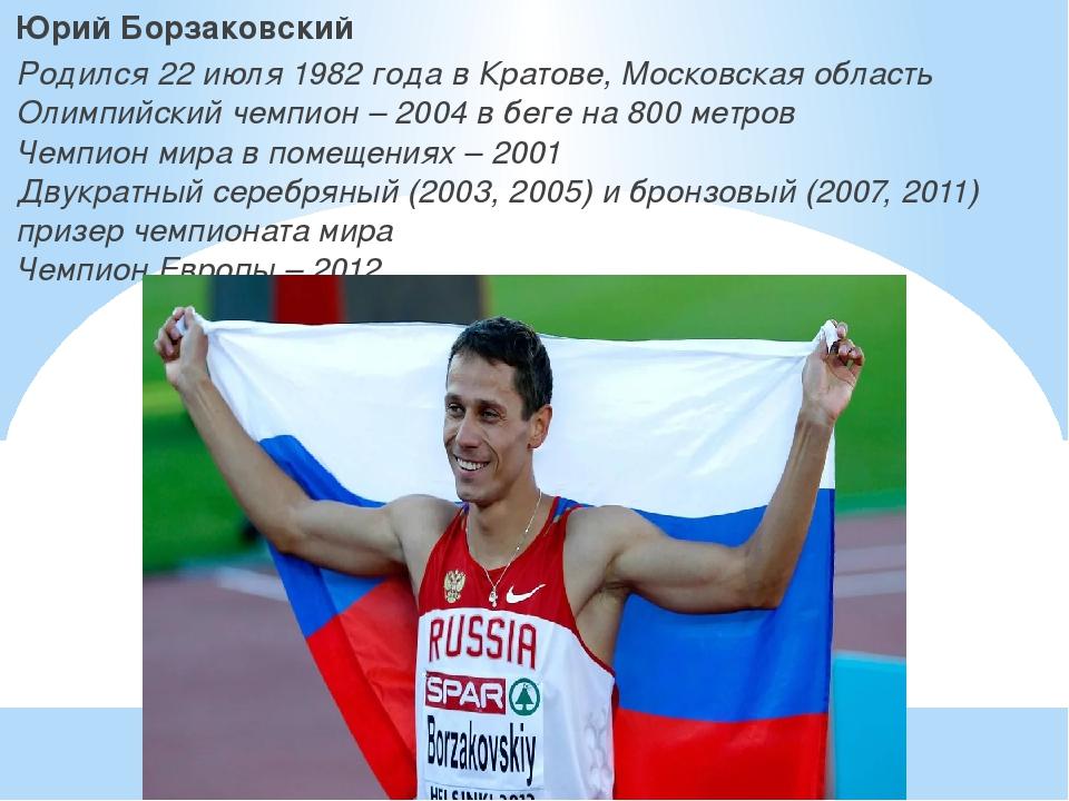 Юрий Борзаковский Родился 22 июля 1982 года в Кратове, Московская область Оли...