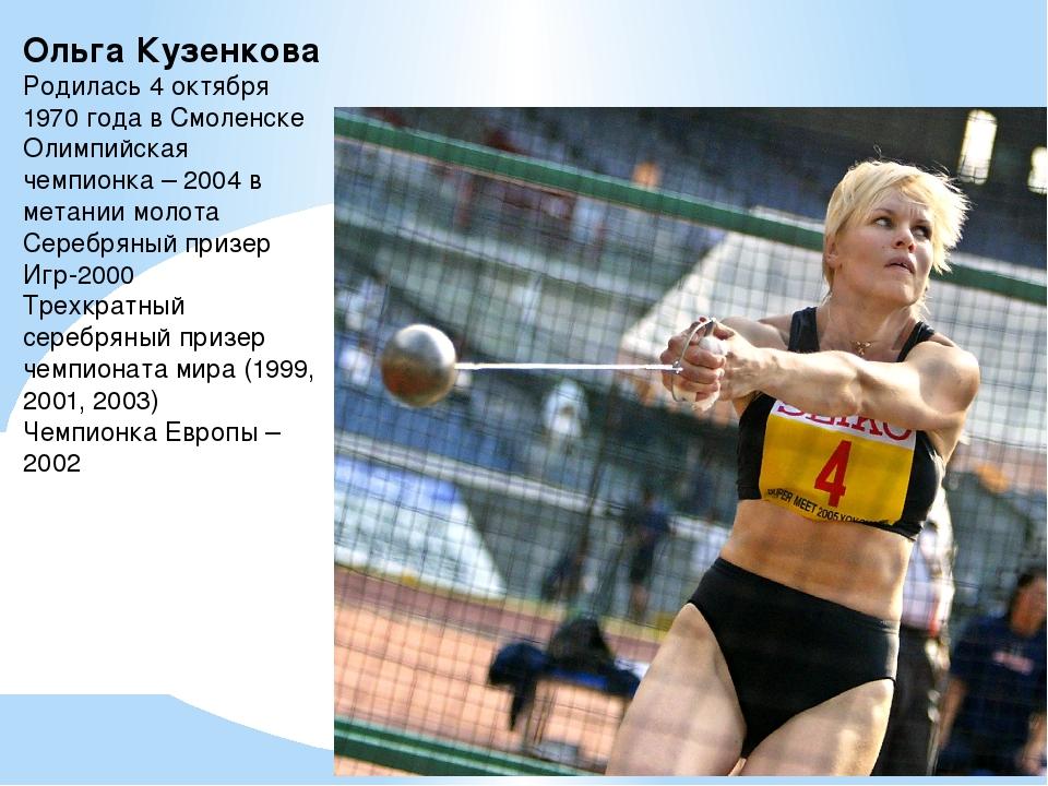 Ольга Кузенкова Родилась 4 октября 1970 года в Смоленске Олимпийская чемпионк...
