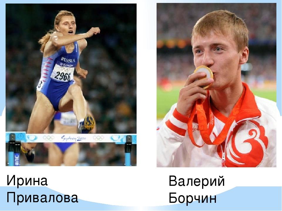 Ирина Привалова Валерий Борчин