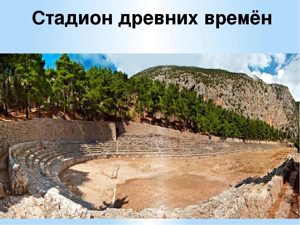 Стадион древних времён