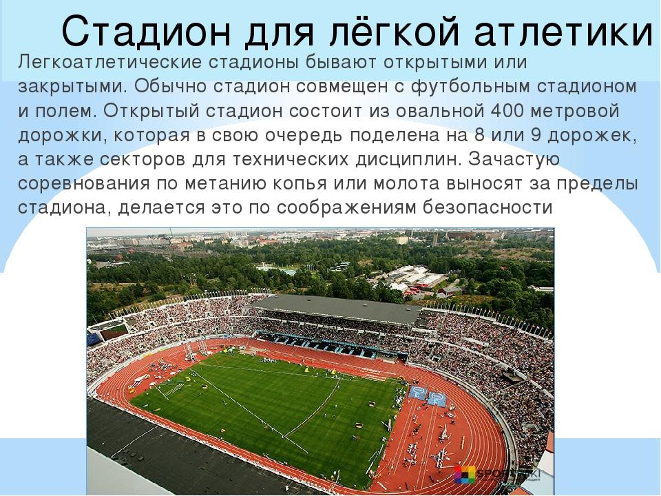 Стадион для лёгкой атлетики Легкоатлетические стадионы бывают открытыми или з...