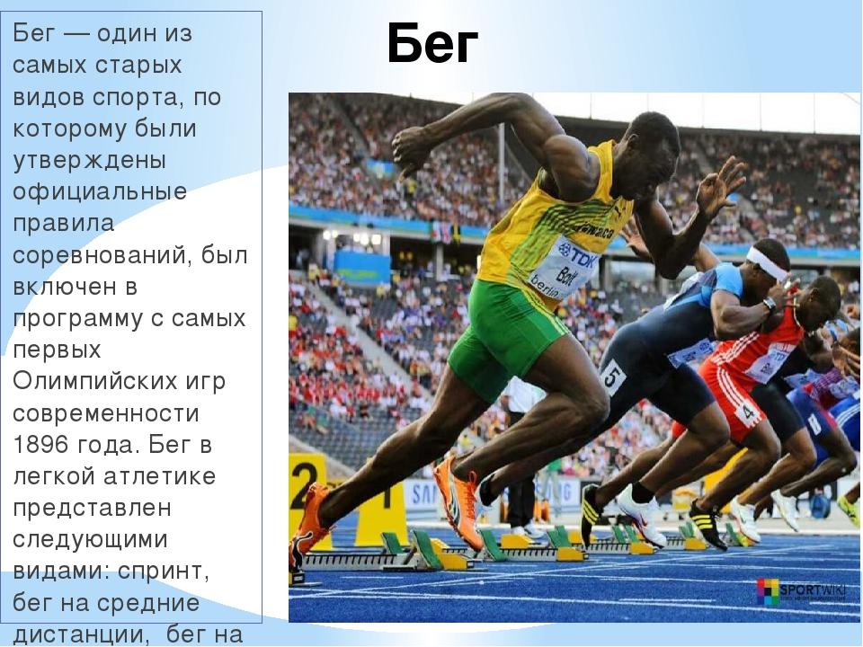Бег Бег — один из самых старых видов спорта, по которому были утверждены офиц...