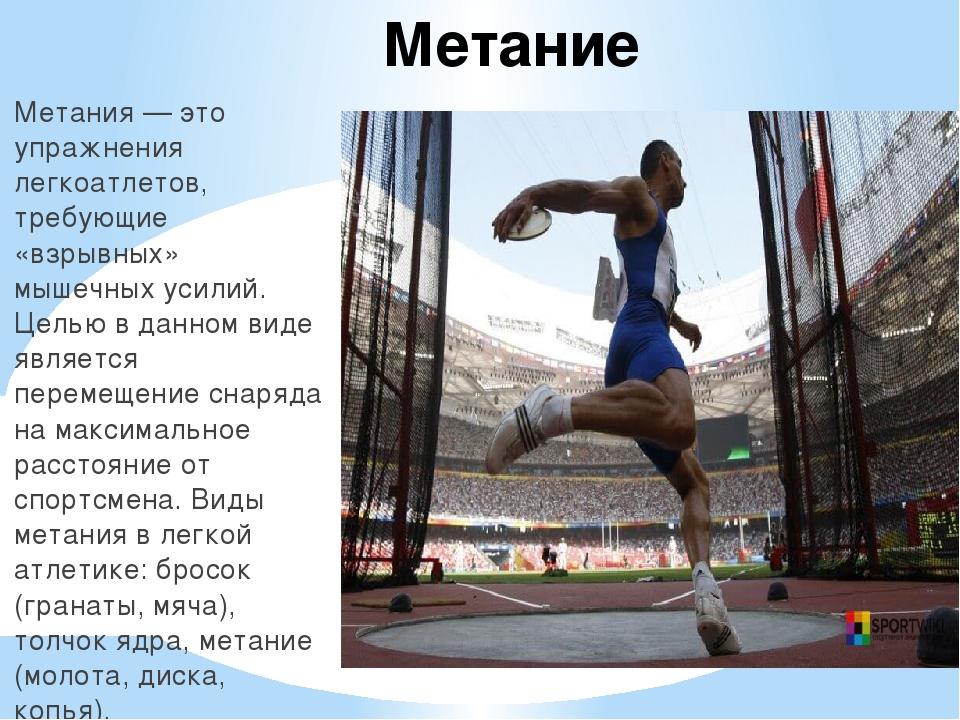 Метание Метания — это упражнения легкоатлетов, требующие «взрывных» мышечных...
