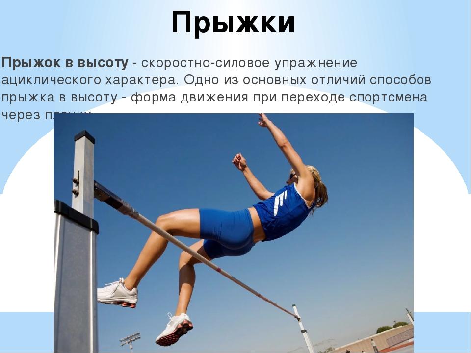 Прыжки Прыжок в высоту- скоростно-силовое упражнение ациклического характера...