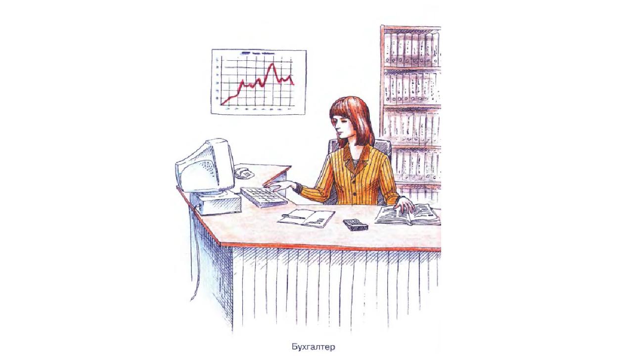 Мама бухгалтер открытки