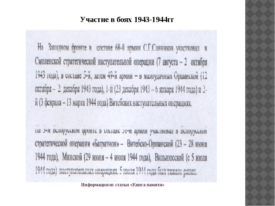 Информация из статьи «Книга памяти» Участие в боях 1943-1944гг