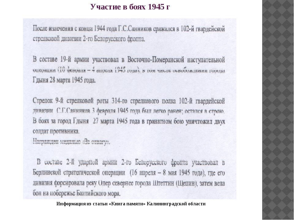 Участие в боях 1945 г Информация из статьи «Книга памяти» Калининградской обл...