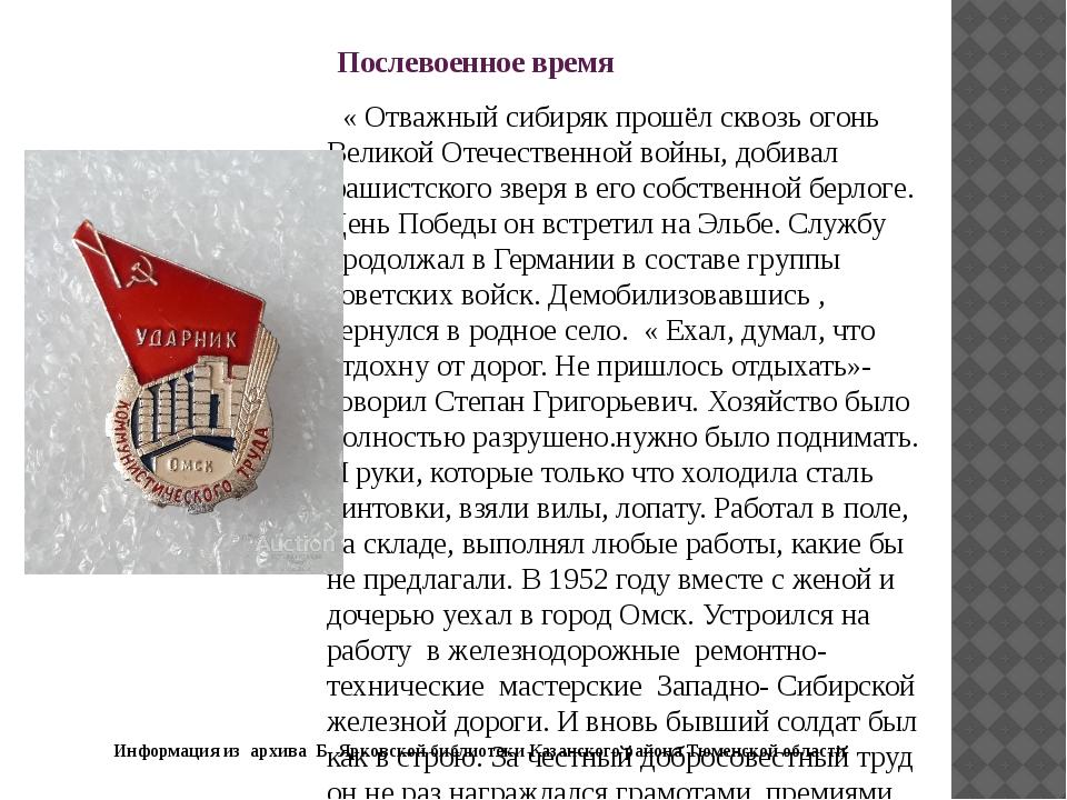 Послевоенное время « Отважный сибиряк прошёл сквозь огонь Великой Отечественн...