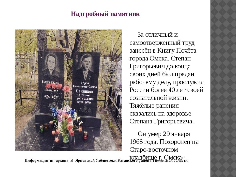 Надгробный памятник За отличный и самоотверженный труд занесён в Книгу Почёта...